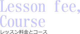Lesson fee,Course レッスン料金とコース